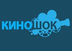 Украинский фильм завоевал награду на Киношоке-2010