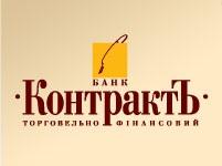 Банк  Контракт  досрочно погасил 59 млн. грн. рефинансирования НБУ