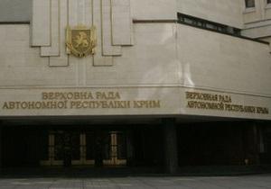 Верховная Рада Крыма изменила свое название