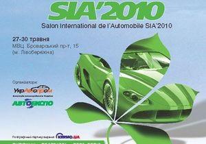 В Киеве открылся ежегодный автосалон SIA'2010