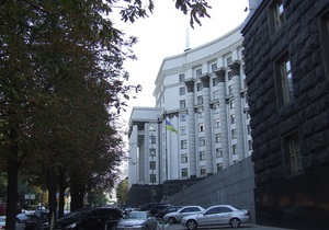 Кабмин выделил на обеспечение своей деятельности 3,5 млн гривен