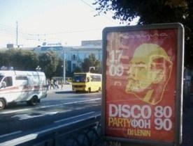 В Ровно демонтировали рекламу концерта с изображением Ленина