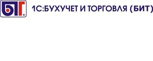 Система менеджмента качества  1С:Бухучет и Торговля  (БИТ) соответствует стандартам качества ISO 9001:2008