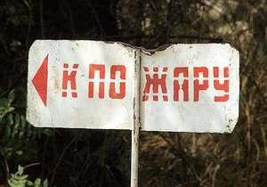 В Крыму объявлен самый высокий класс пожарной опасности