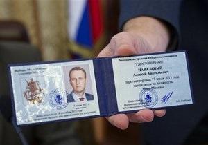 Алексей Навальный. Биографическая справка