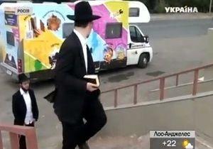 В России появились передвижные синагоги