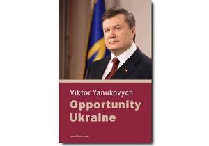 Герман считает провокацией информацию о плагиате в книге Януковича