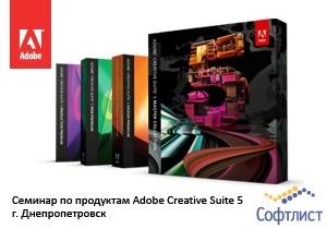 Семинар по продуктам Adobe Creative Suite 5 в Днепропетровске