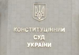 КС проверяет законопроект об отмене президентской неприкосновенности
