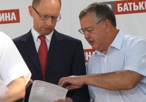 Гриценко заявил, что список Батьківщини может претерпеть изменения