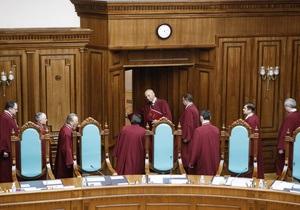 Рада отказалась уволить пятерых судей КС