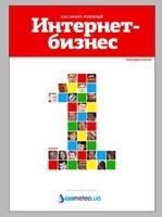 22 августа в Украине поступил в продажу журнал  Интернет-Бизнес