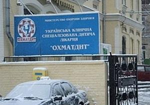 В Минздраве прокомментировали скандал вокруг Охматдета
