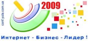 Международная практическая конференция «Реклама в интернете» состоится в Киеве 11 ноября под девизом «Интернет-Бизнес-Лидер!»