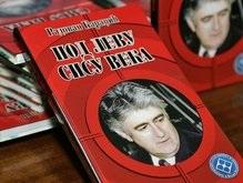 В Сербии предлагают экскурсию по следам Караджича