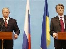 Ющенко поговорил с Путиным по телефону