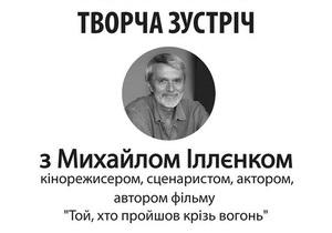 Сегодня в Киеве состоится встреча с режиссером фильма ТотКтоПрошелСквозьОгонь Михаилом Ильенко