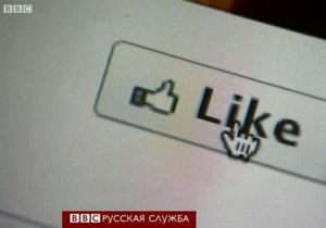 Facebook: любит или не любит?