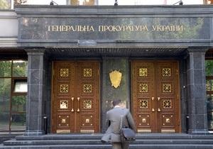 Генпрокуратура опровергла информацию о том, что Голомша уволен из-за Голодомора
