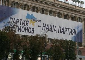 DW: В Харькове и Донецке депутатами местных советов стали около 50 детей членов ПР