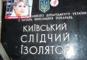 DW: Украину всколыхнул фильм о СИЗО, в котором сидела Тимошенко