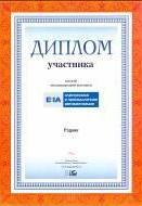 Компания  Родник  приняла участие в выставке  EIA: электроника и промышленная автоматизация 2011 .