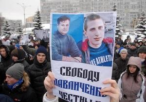 Дело Павличенко - В Ивано-Франковске прошел марш в поддержку семьи Павличенко