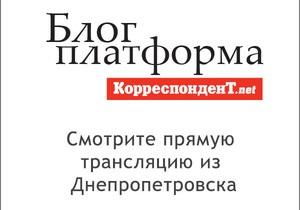 Трансляция проекта Блог-платформа Корреспондент.net из Днепропетровска