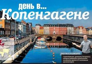 10 вещей, которые нужно знать о Копенгагене