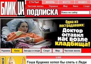 Издатели Блика рассказали, почему закрыли газету