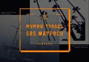 Мумий Тролль выложили новый альбом в Сеть