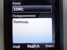Украинцы уже перечислили более 100 тысяч пострадавшим от стихии