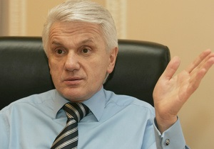 Литвин заявил, что первый визит новый президент осуществит в Россию