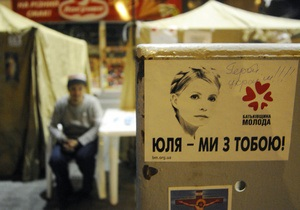 Фотогалерея: Юля, ты не одна. Палаточный городок соратников Тимошенко на Крещатике