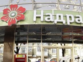 Прокуратура возбудила уголовное дело в отношении экс-главы банка Надра