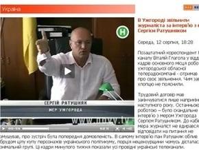 Уволен журналист, который взял скандальное интервью у Ратушняка
