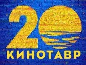В Сочи стартует юбилейный фестиваль Кинотавр
