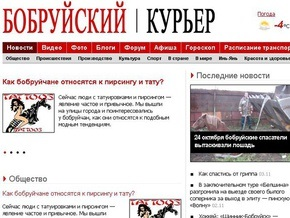 В Беларуси власти демонтировали рекламу Бобруйского курьера