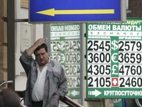 Российский рубль упал до минимума за шесть лет из-за снижения цен на энергоносители