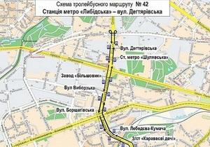 В Киеве изменены маршруты некоторых автобусов и троллейбусов
