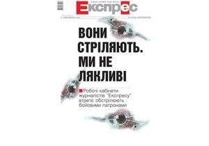 Львовские журналисты пожаловались Януковичу на давление со стороны правоохранителей
