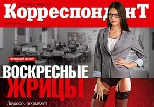 Корреспондент: Украинки свободных нравов нашли новый способ заработка - уикенд-проституцию