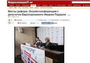 Мосты реформ. Онлайн-конференция с депутатом Европарламента Иваром Падаром