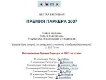Популярный блоггер подвел итоги старейшей премии Рунета
