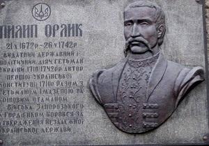 В Киеве установили памятник Пилипу Орлику