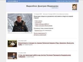 Медведев разрешил комментировать свой видеоблог