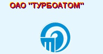 ОАО «Турбоатом» модернизирует Кураховскую ТЭС