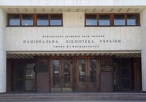 СМИ: Сотрудники библиотеки Вернадского  опасаются, что новое руководство лишит Украину ценных изданий