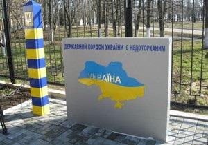 Источник: Украина и Россия установят первый пограничный столб 7 ноября