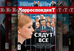 Корреспондент: За нарушения, по которым Тимошенко дали семь лет, можно осудить всех президентов
